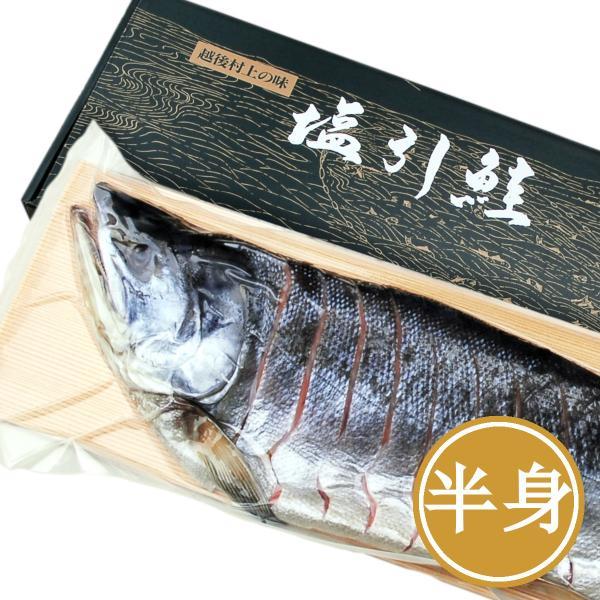 塩引鮭 半身姿造り 漁獲時5kg前半の鮭を使用