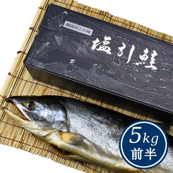 塩引鮭 一尾物 漁獲時5kg前半の鮭を使用