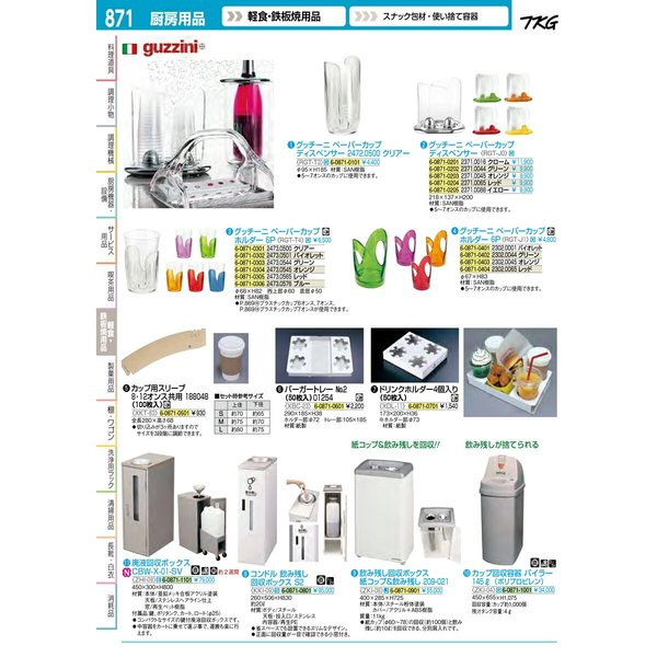グッチーニ ペーパーカップホルダー 6P 2302.0001バイオレット|nagayo-y|02