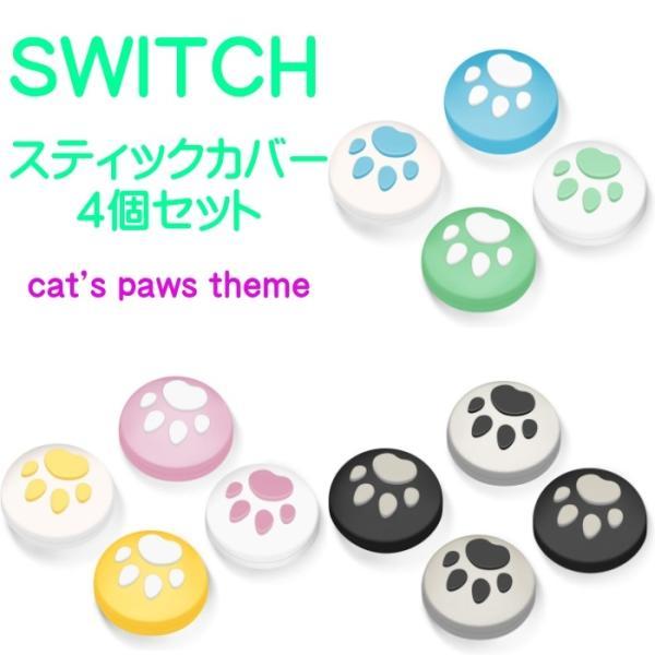 Switch/SwitchLite対応 アナログスティックカバー保護カバー4個セット猫肉球親指グリップキャップジョイスティック