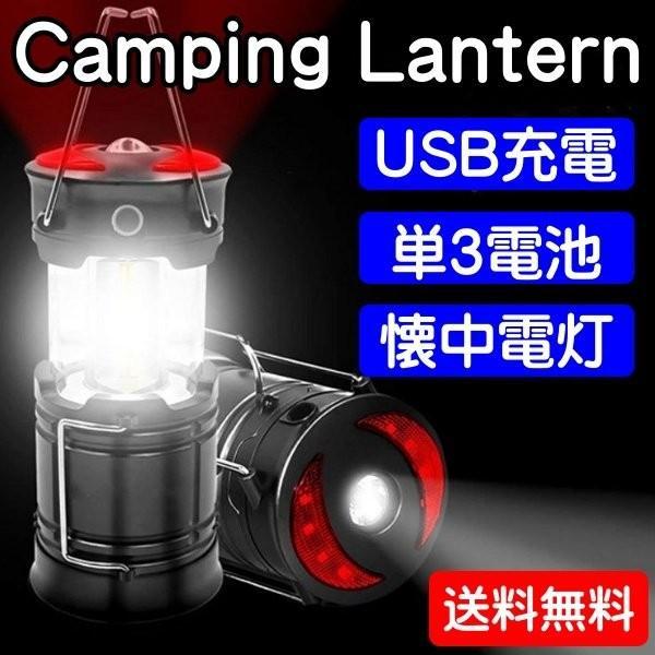 LEDランタン usb充電式 電池式 キャンプ フラッシュライト ポータブル 携帯 高輝度 マグネット 懐中電灯 防水 災害 アウトドア 停電 登山 夜釣り ハイキング