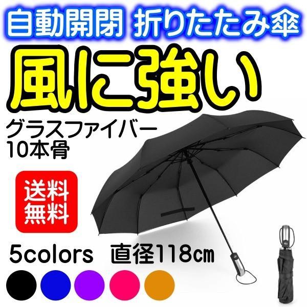 折りたたみ傘メンズレディース自動開閉大きい折り畳み傘大きいサイズワンタッチ撥水風に強い丈夫晴雨中学生高校生大学生10本骨ブランド