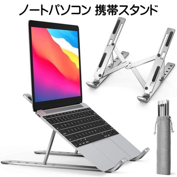 ノートパソコンスタンド折りたたみアルミ合金製6段階調整角度変更収納袋携帯できるラップトップタブレットPCMacBookSurfa