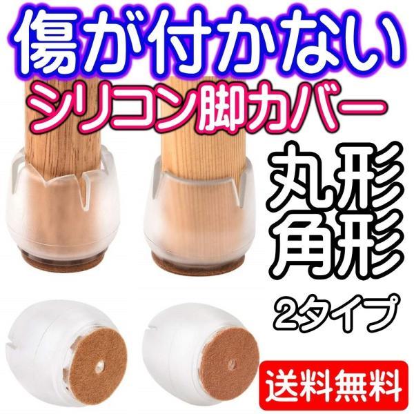 椅子脚カバー8個セット椅子脚キャップ騒音傷滑り防止あしカバーフェルトシリコン透明丸型角形取り付け簡単2脚分丸脚角脚