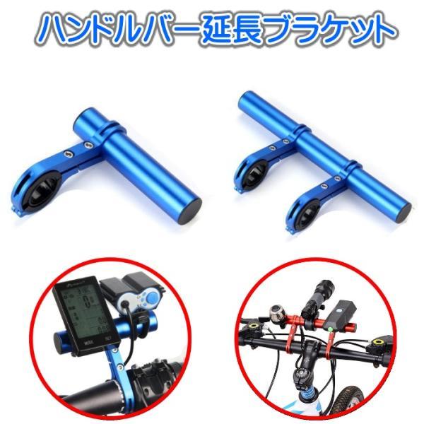 自転車ハンドルバー延長ブラケットエクステンダーマウント固定増設カメラライトスマホGPSナビゴープロ取付エクステンションバー