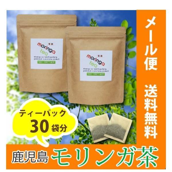 モリンガ茶 送料無料 ノンカフェイン ティーパック15包×2パック 約1か月分|nagomi-s