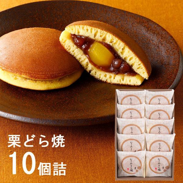 栗どら焼き なごみどら焼 栗 10個詰