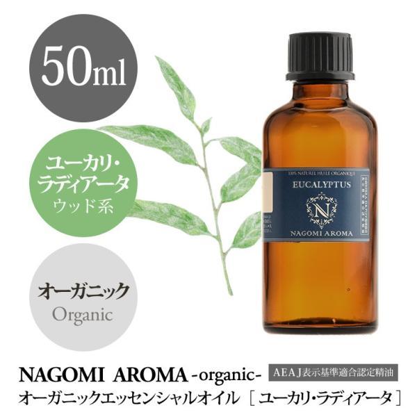 オーガニック・ユーカリ・ラディアータ 50mlエッセンシャルオイル