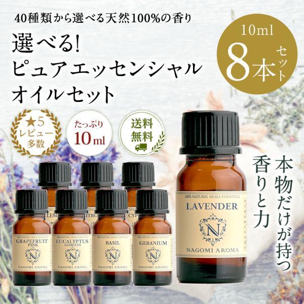 アロマ専門店NAGOMI AROMA_nagomi-10-8