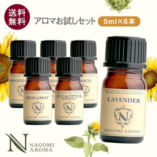 アロマ専門店NAGOMI AROMA_nagomi-pure-try2