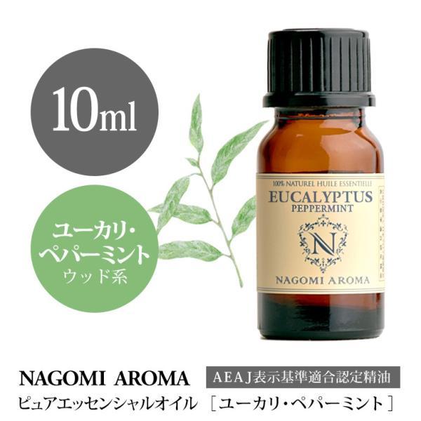 ユーカリ・ペパーミント 10ml アロマオイル/エッセンシャルオイル NAGOMI PURE