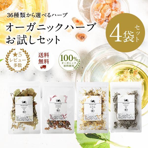 ルイボス専門店naturalshopなごみ_herb-set