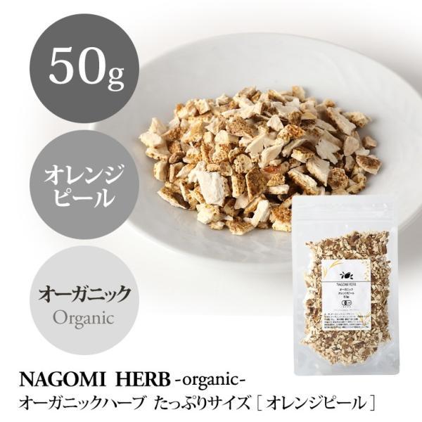 オーガニックオレンジピール 50g ハーブティー 種類 お茶 ティー 大容量 有機 健康