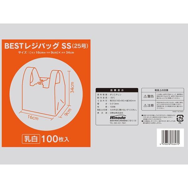 レジ袋 買い物バッグ BEST レジバック SSサイズ エンボス乳白色 厚み0.013mm 3000枚