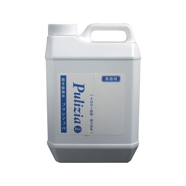 衛生除菌水 プリジアプロ 業務用 2倍濃縮タイプ 2L 除菌 消毒