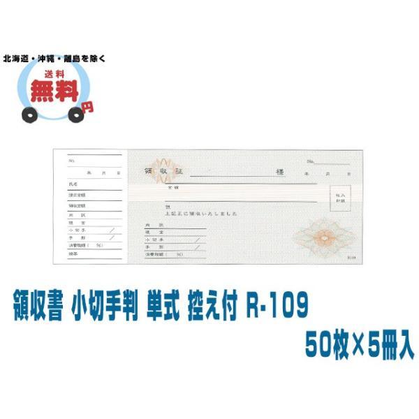 領収証 領収書 小切手判 単式 控え付 R-109 50枚×5冊入