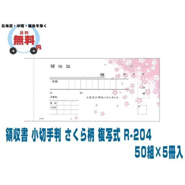 領収証 領収書 小切手判 さくら柄 複写式 R-204 50組×5冊入