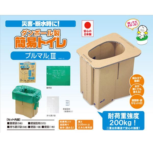ダンボール製簡易トイレ ケンユー プルマル3 PM2-5 3セット