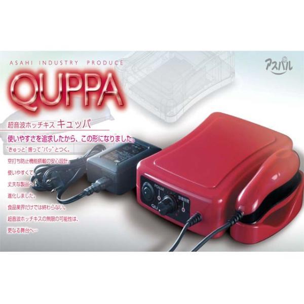 超音波ホッチキス アスパル キュッパ QUPPA QP-01 空打ち防止機能搭載