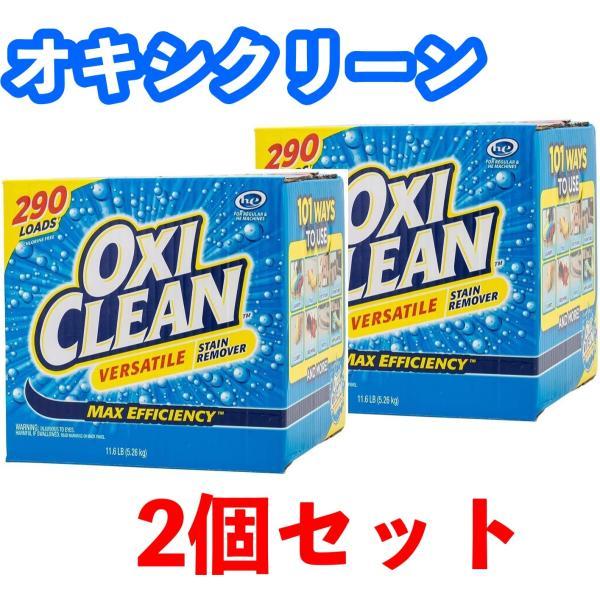 オキシクリーン コストコ アメリカ製 大容量 5.26kg 2個セット 洗濯洗剤 漂白剤
