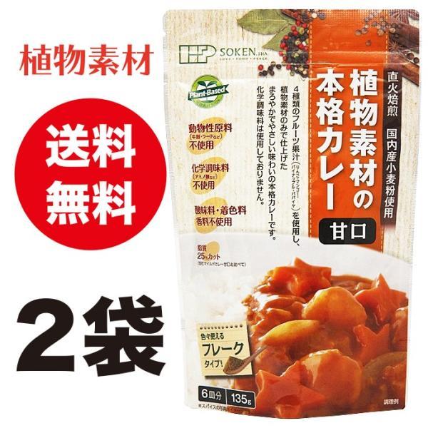 植物素材の本格カレー甘口(フレーク) / 内容量:135g×2袋