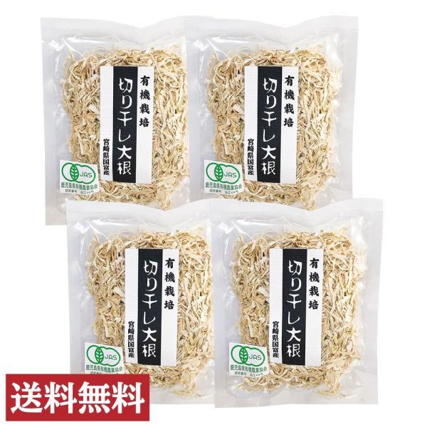 健康フーズ 有機切干大根 宮崎県国富産 自然天日寒風乾燥 有機栽培 切干し大根 50g×4袋