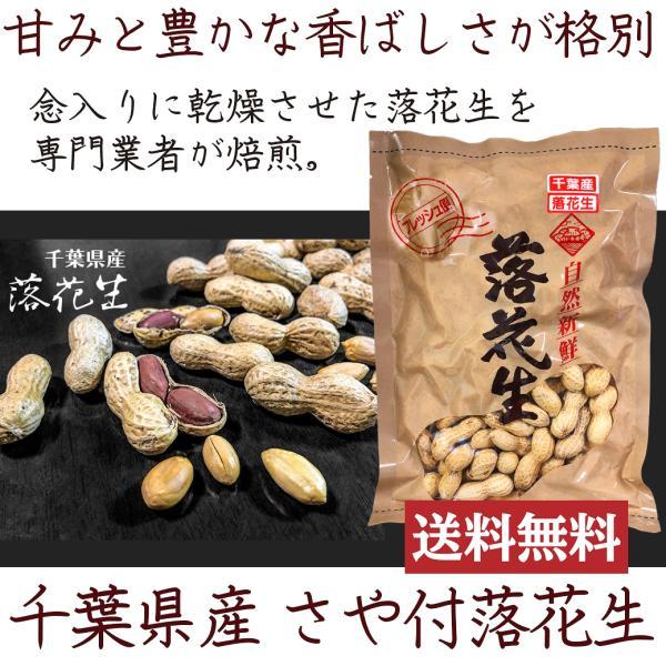 自然新鮮 千葉県産さや付 落花生 220g 健康フーズ
