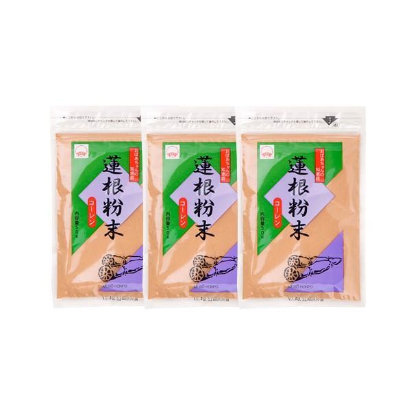 無双本舗 蓮根粉末コーレン50g×3袋セット