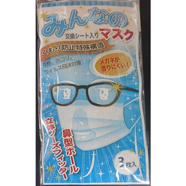 みんなのマスク メガネが曇らない 送料2004個まで Hb