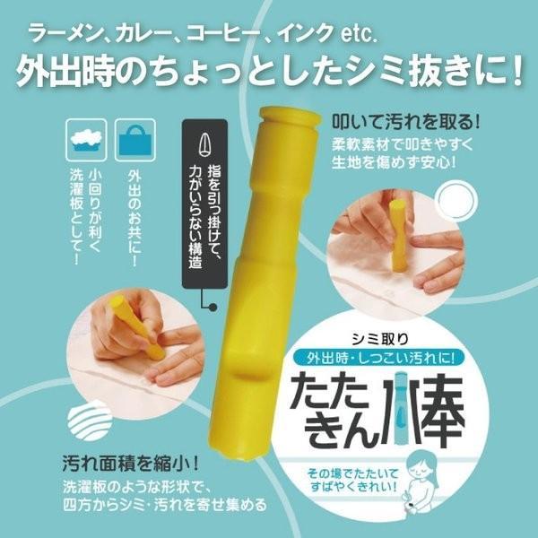 たたきん棒 (服のシミ取り具) ※送料¥200(7個まで)|nagoyahatsumei-store