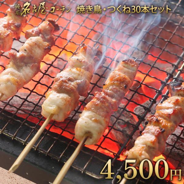 敬老の日 お中元 2021 父の日 プレゼント 内祝い お礼 御礼 お祝 やきとり 肉 地鶏 ギフト 純系 名古屋コーチン 焼き鳥・つくね 30本セット 送料無料