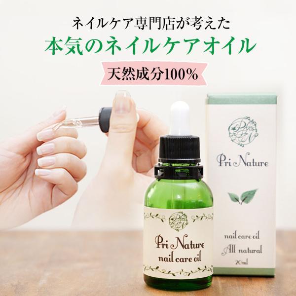 ネイルケア専門店のネイルオイル キューティクルオイル 美容オイル 天然成分100% 二枚爪 甘皮 ささくれ 保湿 手荒れ対策 敏感肌 さらっと 無香料 ノンシリコン|nailcare
