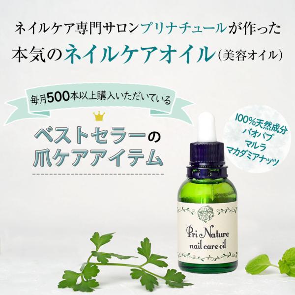ネイルケア専門店のネイルオイル キューティクルオイル 美容オイル 天然成分100% 二枚爪 甘皮 ささくれ 保湿 手荒れ対策 敏感肌 さらっと 無香料 ノンシリコン|nailcare|02