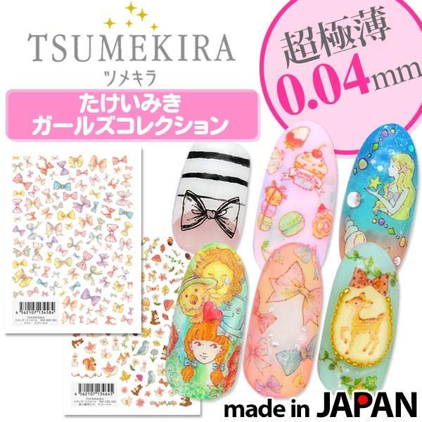 メール便OK ツメキラ ネイルシール《NEWたけいみき/ガールズコレクション》 TSUMEKIRA