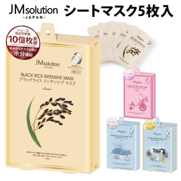 【今ならフットマスク付き】メール便可 JMsolution シートマスク 5枚入り 桜・黒米・氷河水・温泉水 美容マスク ジェイエムソリューション