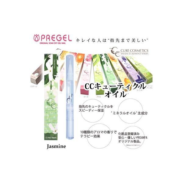 キューティクルオイル ペン ネイル プリジェル CCキューティクルオイル ジャスミン