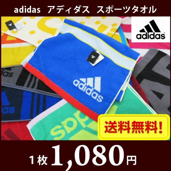 スポーツタオル adidas アディダス  選べる! メール便 送料無料|naire-donya