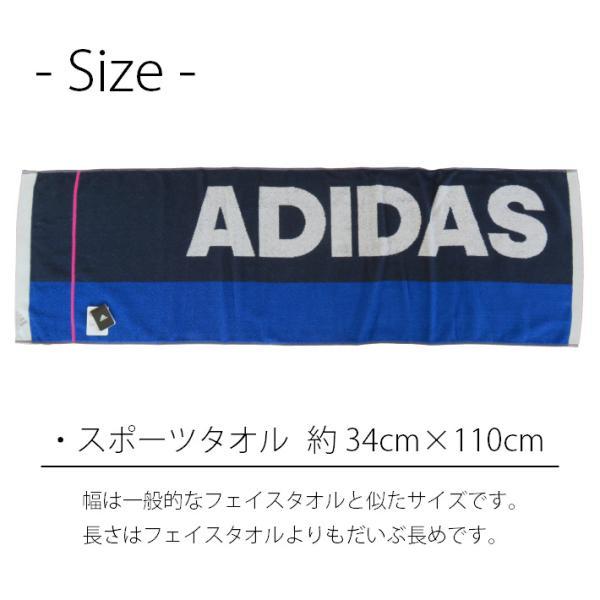スポーツタオル adidas アディダス  選べる! メール便 送料無料|naire-donya|02