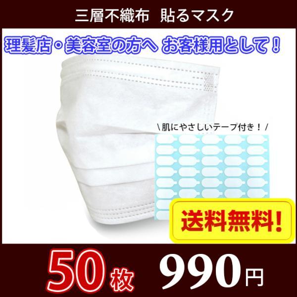 【送料無料】 貼るマスク ひもなしマスク 50枚 良品 三層構造 使い捨て不織布マスク 白 ゆうパケット 小さめ 理髪店 美容院 耳が痛くならない
