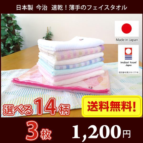 今治タオル フェイスタオル まとめ買い タオル 日本製 オスカー 色が選べる 3枚セット メール便 送料無料 naire-donya