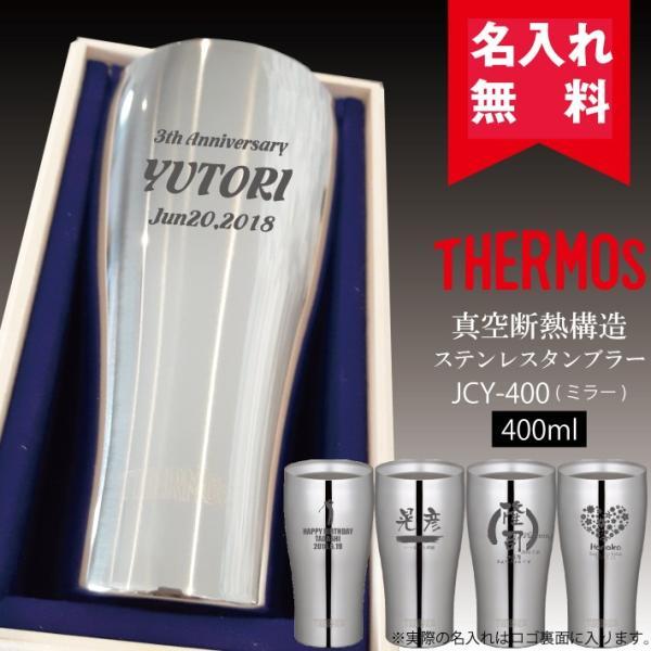 サーモス・THERMOS真空断熱構造ステンレスタンブラーJCY-400ml(保冷保温・魔法瓶構造・二重構造・名入れタンブラー・ステンレスタンブラー)