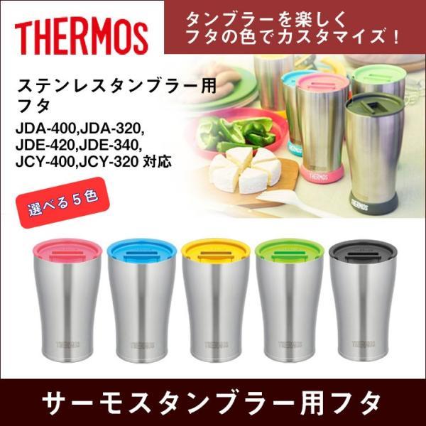 サーモス・THERMOS真空断熱構造ステンレスタンブラー用・フタ (保冷保温・魔法瓶構造)