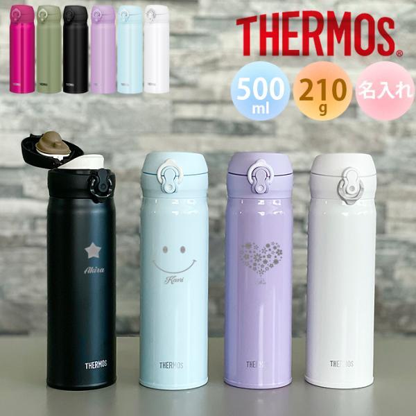 サーモス・THERMOS真空断熱ケータイマグJNL-504超軽量《絵柄タイプ》(保冷保温・魔法瓶構造・二重構造・名入れ水筒・名入れケータイマグ・オリジナル)