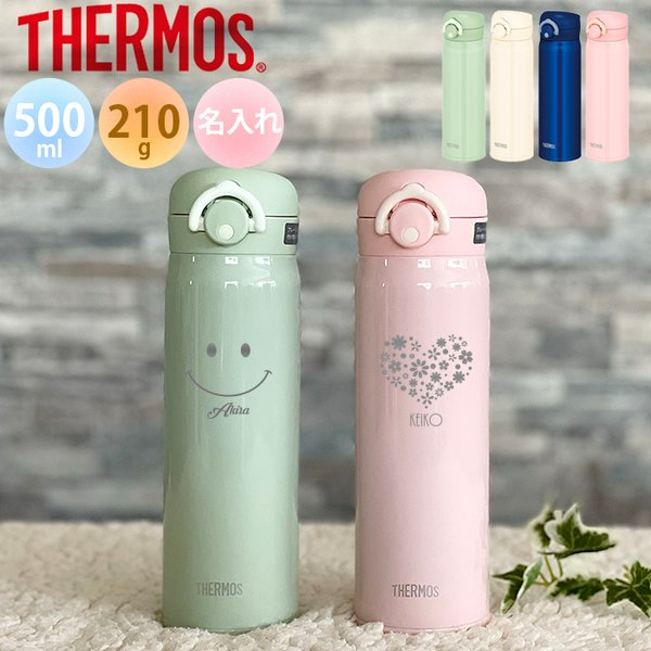 サーモス・THERMOS真空断熱ケータイマグJNR-501超軽量《絵柄タイプ》(保冷保温・魔法瓶構造・二重構造・名入れ水筒・名入れケータイマグ・オリジナル)