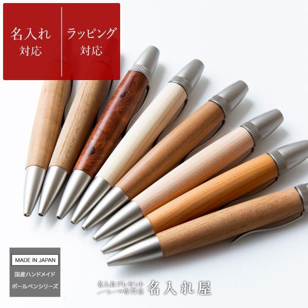 名入れ無料 日本製 ハンドメイド 木製 国産縁起木 油性 ボールペン 黒 0.7 パーカータイプ高級 かっこいい おしゃれ  プレゼント naire-ya
