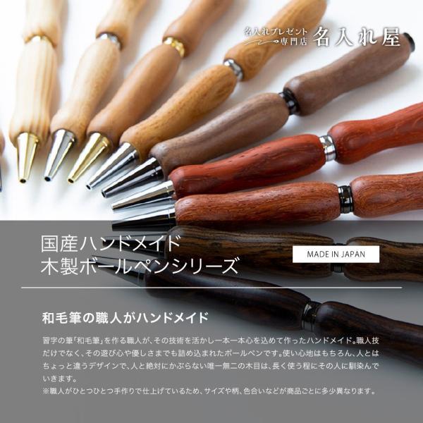 名入れ無料 日本製 ハンドメイド 木製 国産縁起木 油性 ボールペン 黒 0.7 パーカータイプ高級 かっこいい おしゃれ  プレゼント naire-ya 02