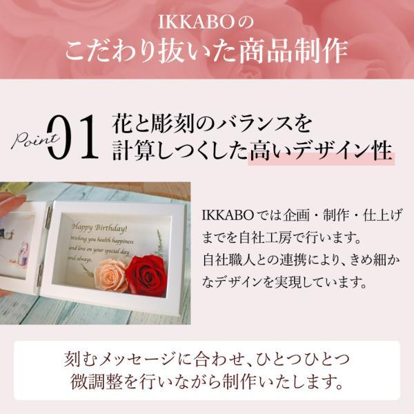 敬老の日 2020 プリザーブドフラワー 写真立て 名入れ メッセージ彫刻 フォトフレーム 縦 両親プレゼント naireikkabo 06