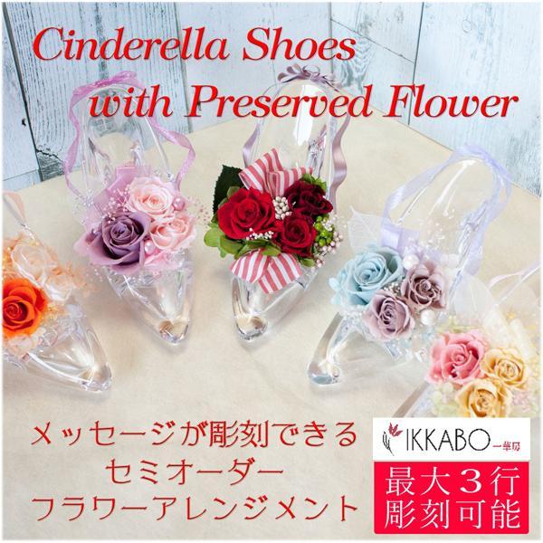 ガラスの靴 シンデレラの靴 プリザーブドフラワー 名入れ 彫刻 プロポーズ 結婚 誕生日 母の日 プレゼント お祝い|naireikkabo