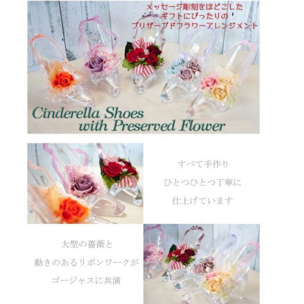 ガラスの靴 シンデレラの靴 プリザーブドフラワー 名入れ 彫刻 プロポーズ 結婚 誕生日 母の日 プレゼント お祝い|naireikkabo|02