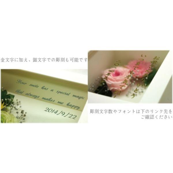 フォトフレーム プリザーブドフラワー 写真立て 名入れ メッセージ 和風 結婚 長寿 還暦 敬老 記念 プレゼント お供え|naireikkabo|10